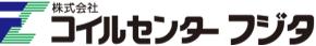 株式会社コイルセンターフジタ